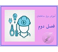 آموزش شناخت انواع سیم و کابل